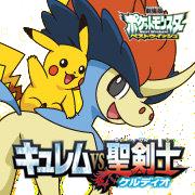 Pikachu and Keldeo M15