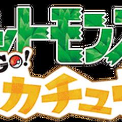 포켓몬스터 레츠고! 피카츄 일본판 로고