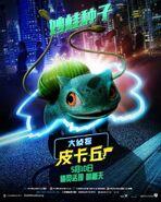 Pokémon Detective Pikachu Bulbasaur Poster