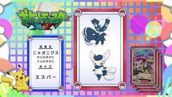 Pokémon Quiz XY045