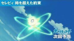 【公式】アニメ「ポケットモンスター」 8月9日(日)放送分予告 「セレビィ 時を超えた約束」