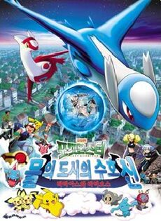 5기 극장판 포스터