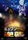 FS22: Mewtwo Slaat Terug - Evolutie