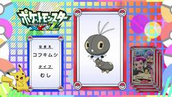 Pokémon Quiz XY121