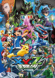 포켓몬스터 XY&Z 한국 포스터