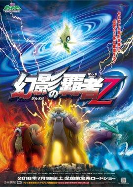 image darkrey co nr new pokmeon movie poster jpg pokémon wiki