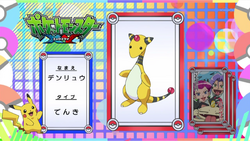 Pokémon Quiz XY033