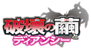 The Cocoon of Destruction and Diancie logo