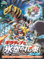 Movie 11 final poster