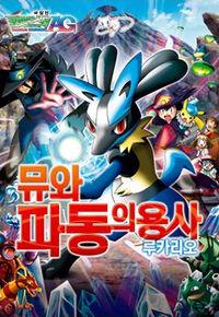 8기 극장판 포스터