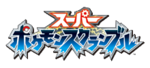Super Pokémon Scramble Japanese Logo