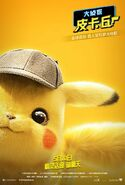 Detective Pikachu Chinese Poster 04