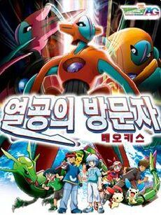 7기 극장판 포스터
