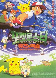 1기 극장판 포스터