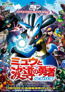 Pokemon2005poster