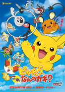 M17 Pikachu the Movie poster