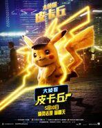 Pokémon Detective Pikachu Pikachu Poster
