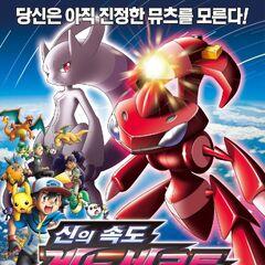 신의 속도 게노세크트 뮤츠의 각성 (한국)