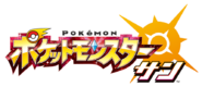 Sun Version logo Jp