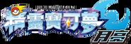 Moon Version logo Ch-tc