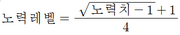 노력레벨 공식