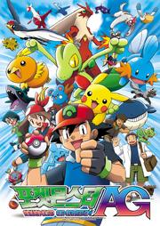 포켓몬스터 Advanced Generation 포켓몬 코리아판 포스터