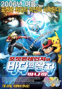 9기 극장판 포스터