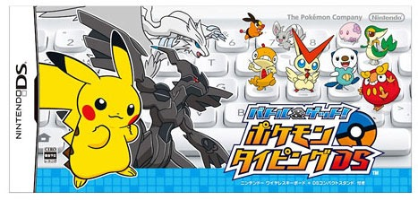File:Pokemon typing ds1.jpg
