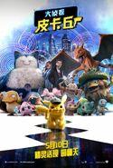 Pokémon Detective Pikachu Int Poster 01