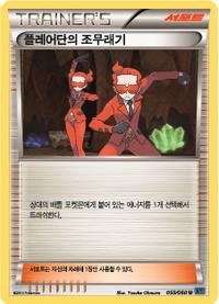 플레어단의 조무래기 X컬렉션