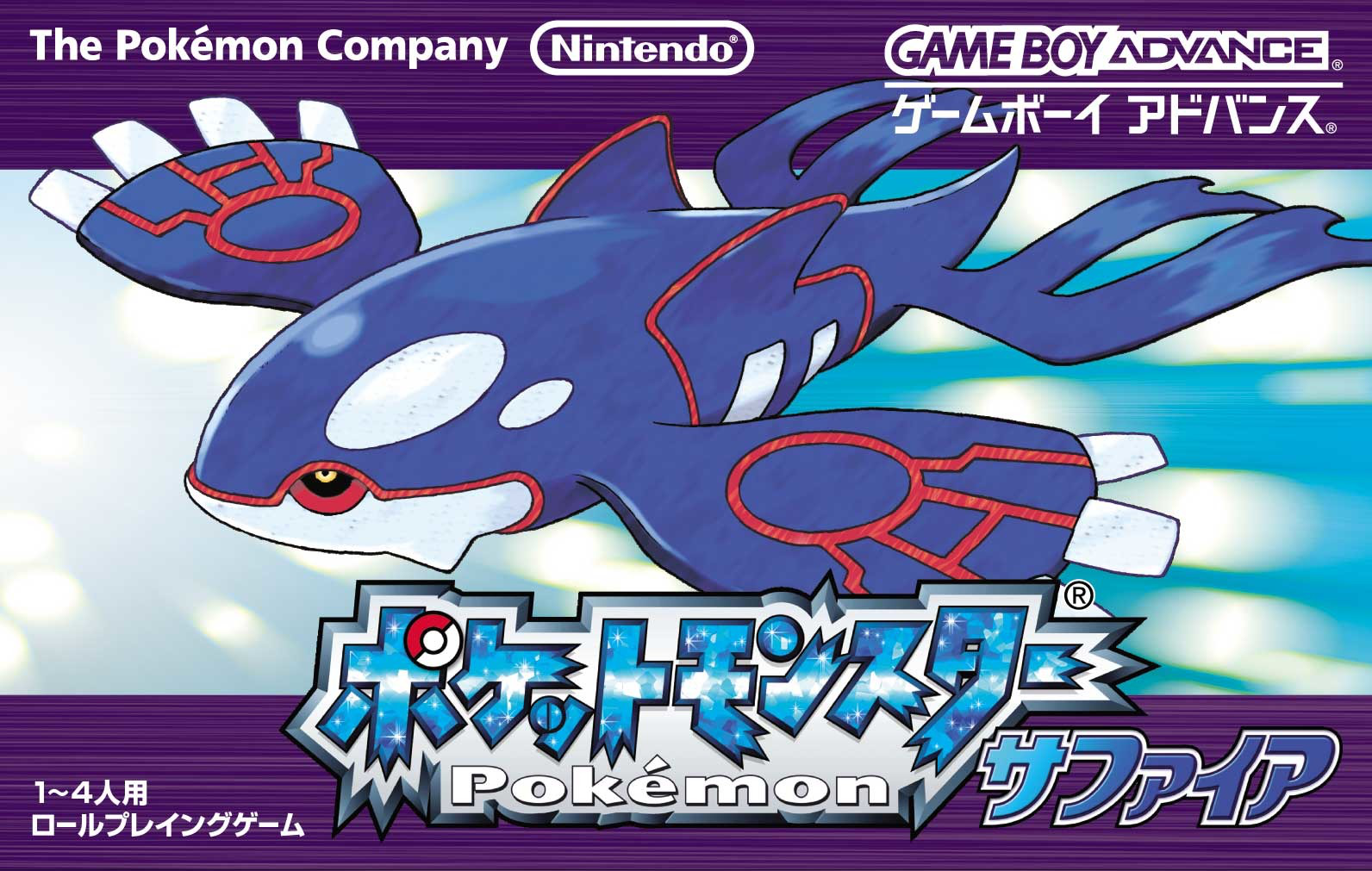 File:Sapphire Japanese Cover.PNG