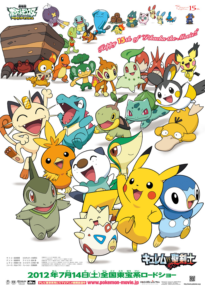 image ms015 pikachu movie poster png pokémon wiki fandom
