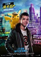 Pokémon Detective Pikachu Int Poster 04