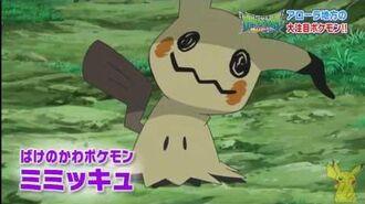 Anime Pokémon Sun and Moon Trailer 11 03
