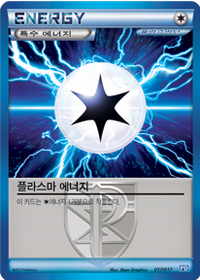 플라스마 에너지 (플라스마단 파워 덱)