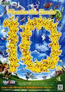 Pikachu the Movie 10 poster