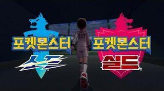 공식 「포켓몬스터소드・실드」 최초 공개 영상