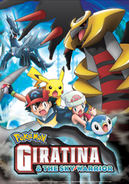 Giratina and the Sky Warrior promo