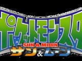Sun & Moon Serie