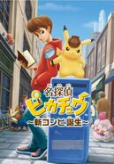 Detective Pikachu ~ Birth of a New Combination~