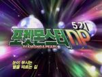 DP OP 3 Korean