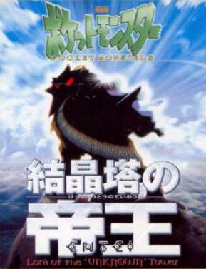 File:Japanese M03 teaser poster.png