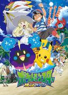 Sun & Moon Poster 2