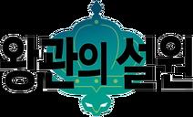 왕관의 설원 로고