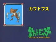 Pokemon TB046 Dare Da (Japanese)
