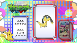 Pokémon Quiz XY006