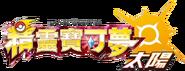 Sun Version logo Ch-tc