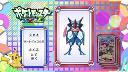Pokémon Quiz XY122
