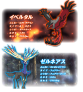 Xerneas and Yveltal japenese info