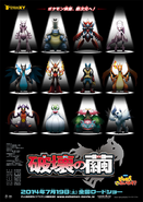 M17 teaser poster
